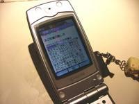 京ぽん(AH-K3001V)