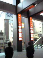 akiba_udx02.jpg
