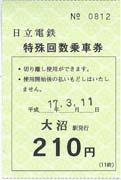 dentetsu_ticket.jpg