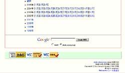 サイトマップ下部にgoogle検索窓