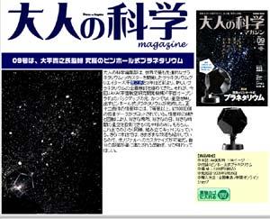 大人の科学マガジン09号