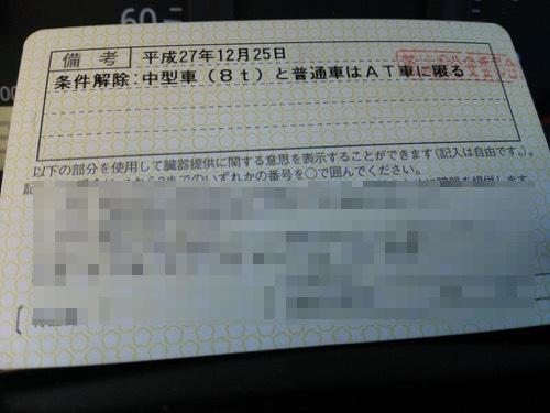 kanna_license.jpg