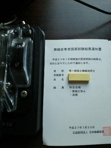 第一級陸上無線技術士通知書.jpg